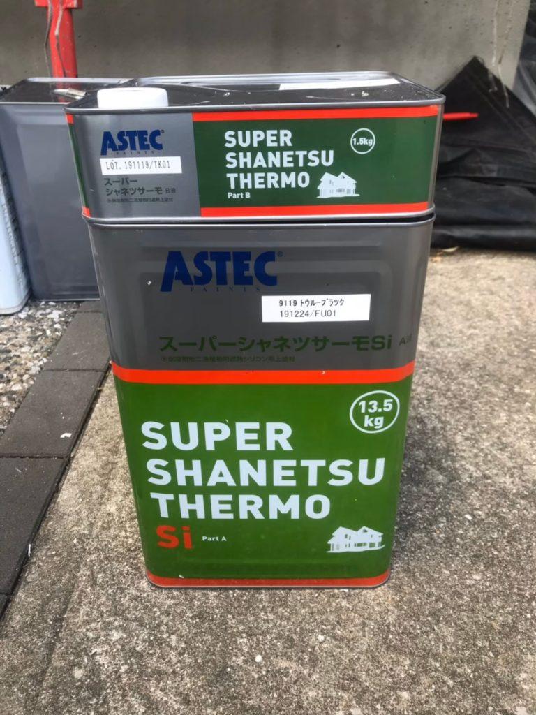 アステック スーパーシャネツサーモSI トゥルーブラック