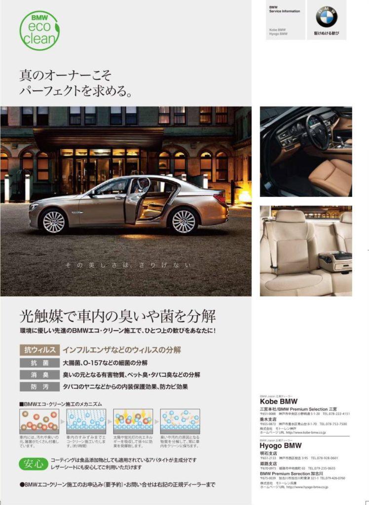 BMW エコクリーンカタログ