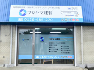 住宅塗装と光触媒コーティングのフジヤマ建装(福岡県春日市) 店舗正面