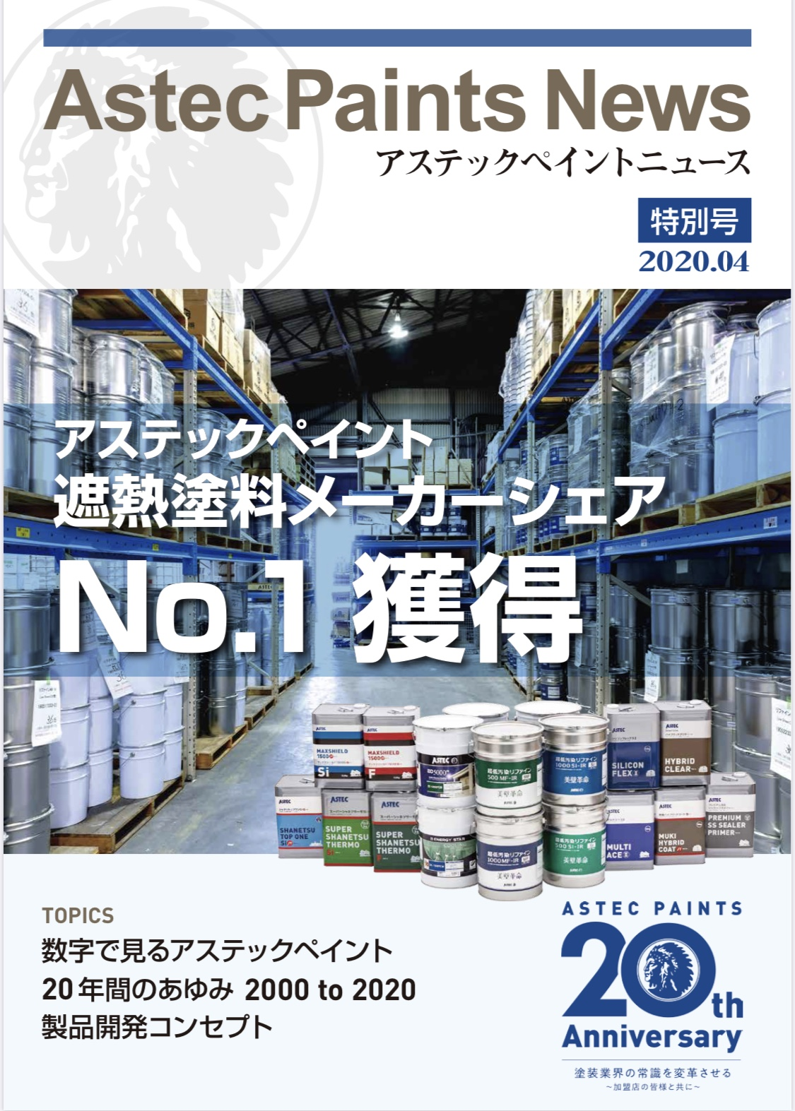 アステックペイントジャパン カタログ1
