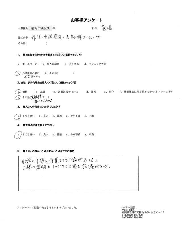 お客様アンケート No.1