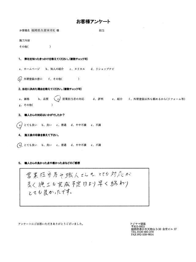 お客様アンケート No.3