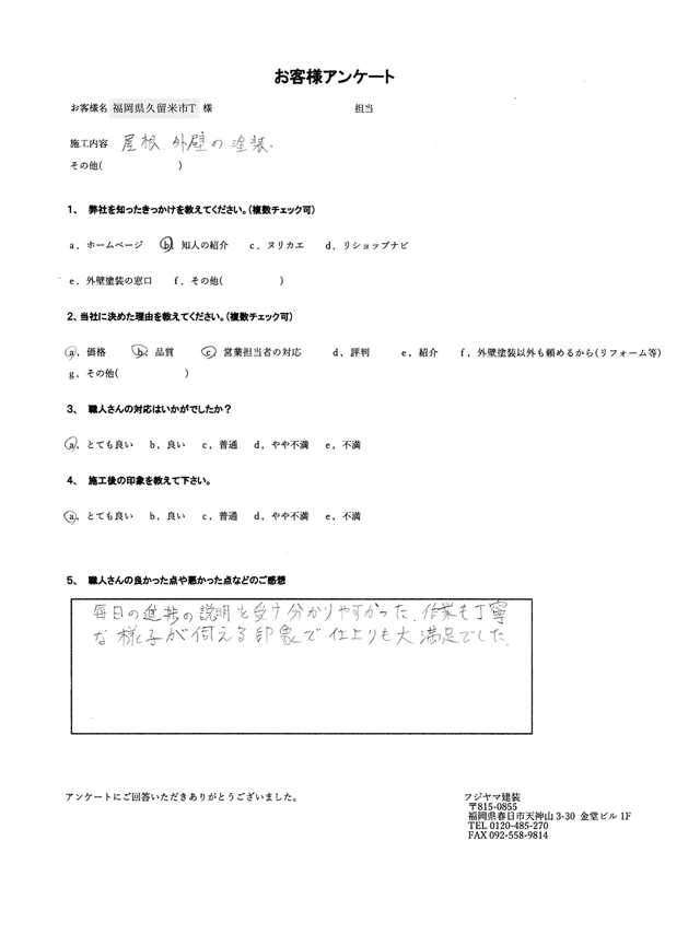 お客様アンケート No.4