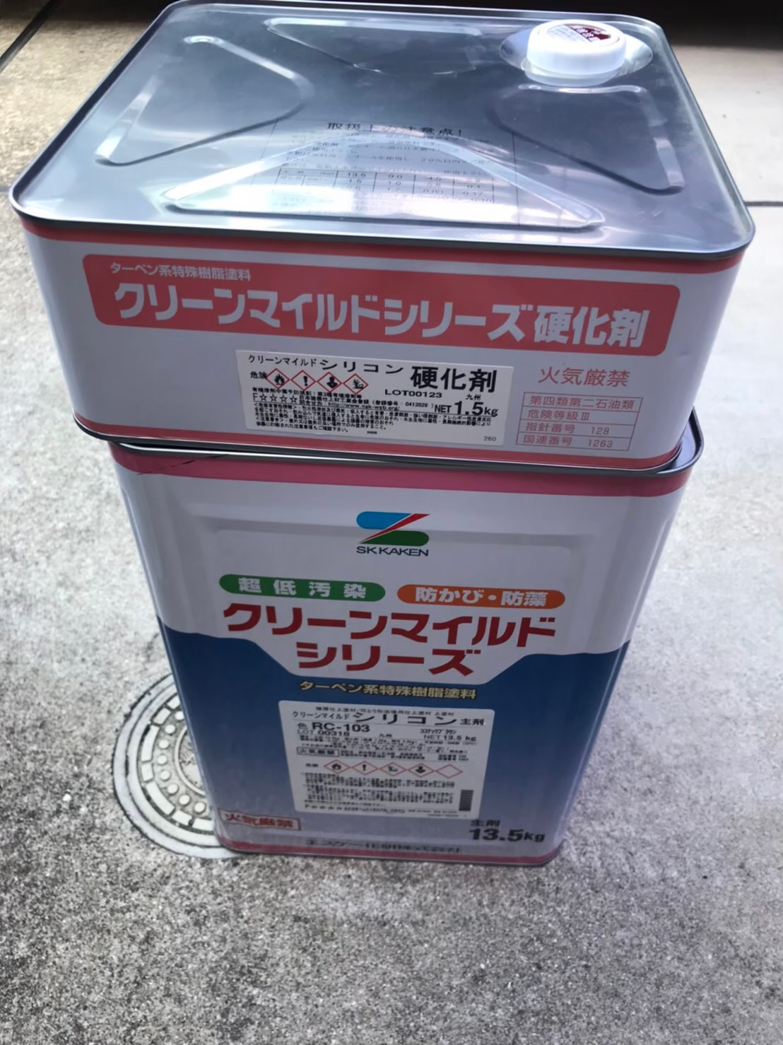 SK化研のクリーンマイルドシリコン