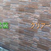 久留米市 屋根上塗りと車庫外壁クリアー塗装