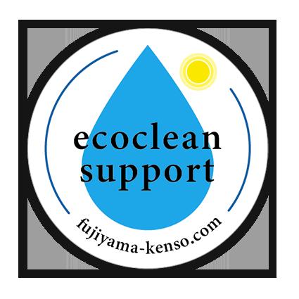 フジヤマ建装のエコクリーンサポート 完了証ステッカー