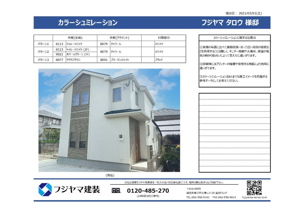 フジヤマ建装のカラーシュミレーション 写真1