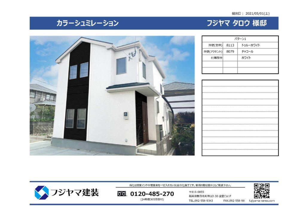 フジヤマ建装のカラーシュミレーション 写真2