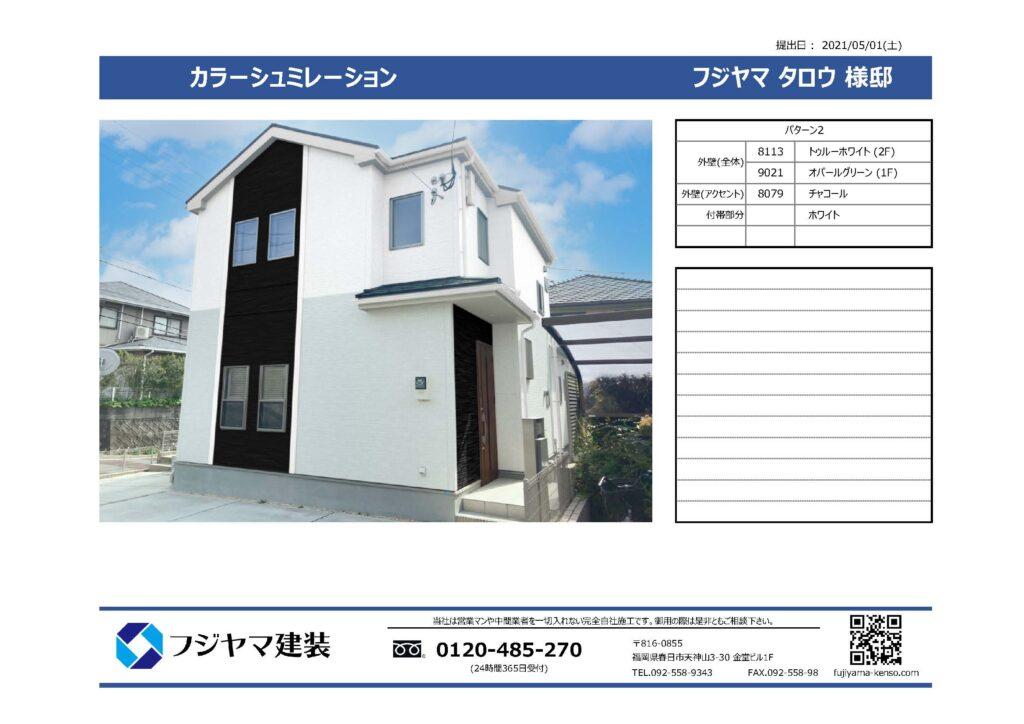 フジヤマ建装のカラーシュミレーション 写真3