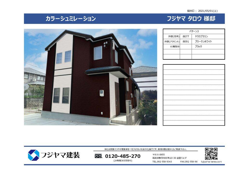 フジヤマ建装のカラーシュミレーション 写真4