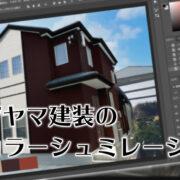 フジヤマ建装のカラーシュミレーション