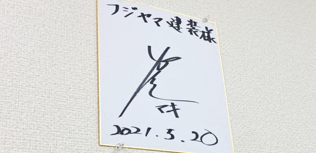 巻誠一郎さんから頂いたサイン:フジヤマ建装