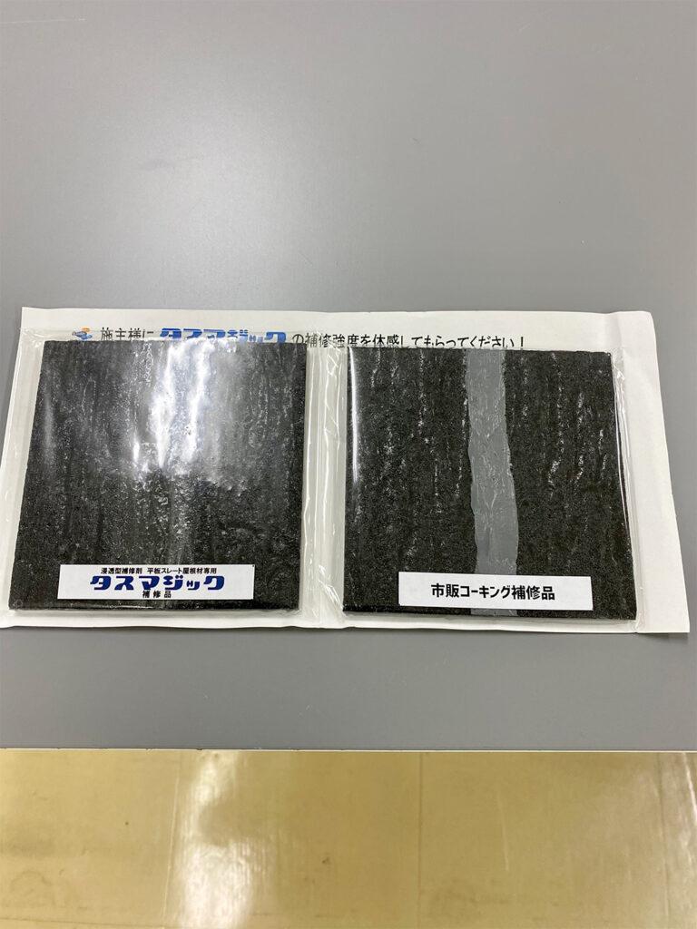 浸透型補修剤 タスマジック 写真2