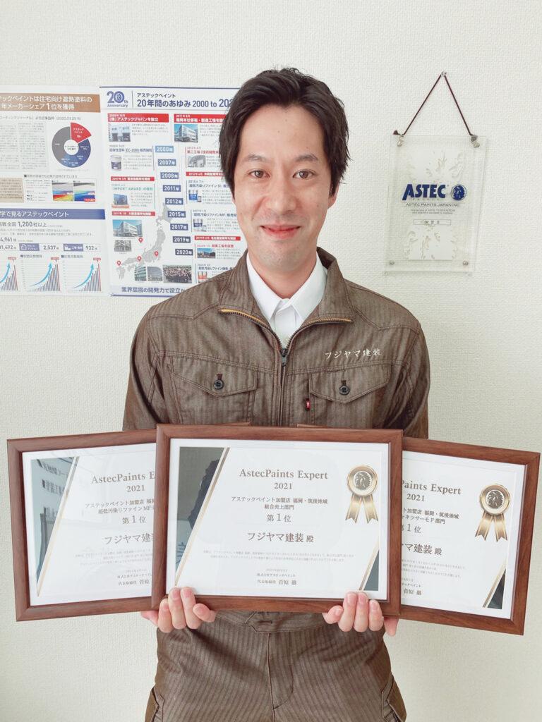 藤嶋高弘「アステックペイントより表彰いただきました」