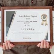 アステックペイントより表彰いただきました