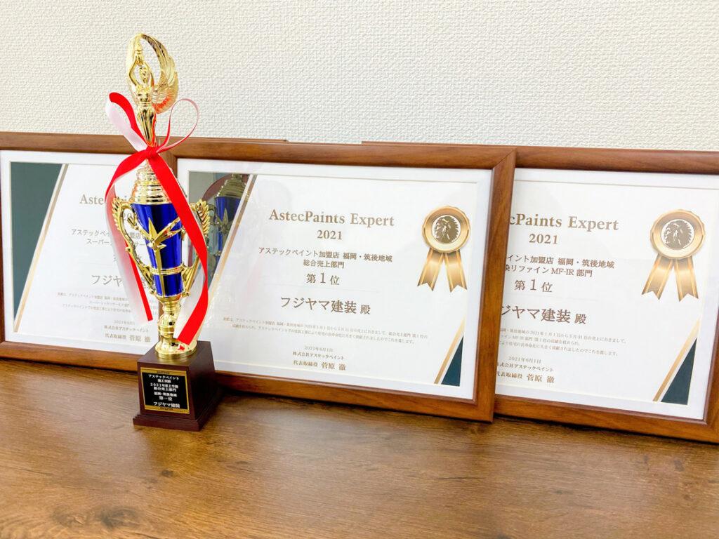 フジヤマ建装 アステックペイントより表彰状とトロフィー