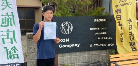 佐賀市 整体院 KON Company様