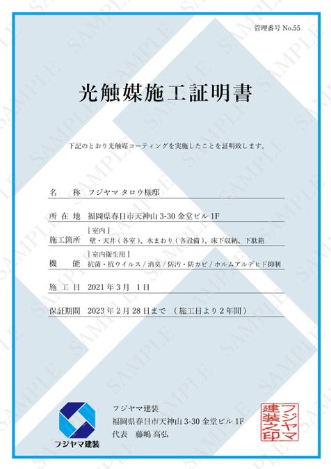 フジヤマ建装の光触媒施工証明書サンプル