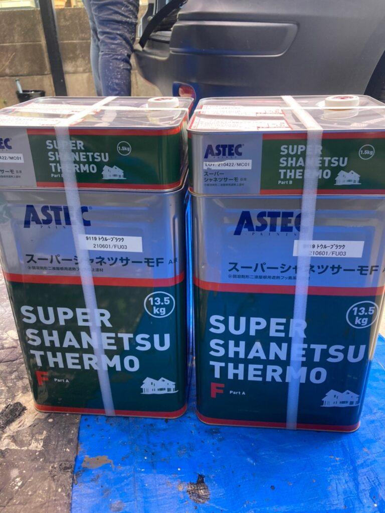 アステックスーパーシャネツサーモF:福岡市東区 屋根塗装 中塗り 上塗り 写真1