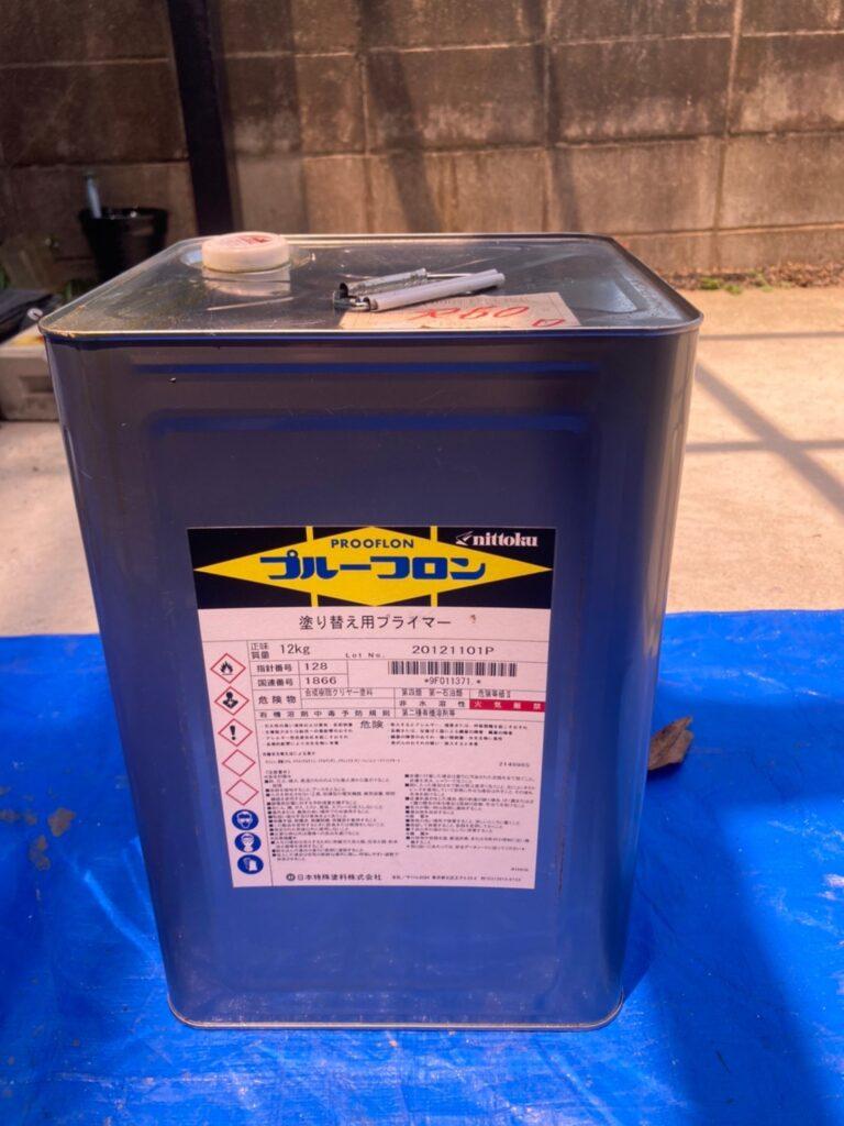 プルーフロン塗り替え用プライマー:福岡市東区 ベランダ防水塗装 付帯塗装 写真1