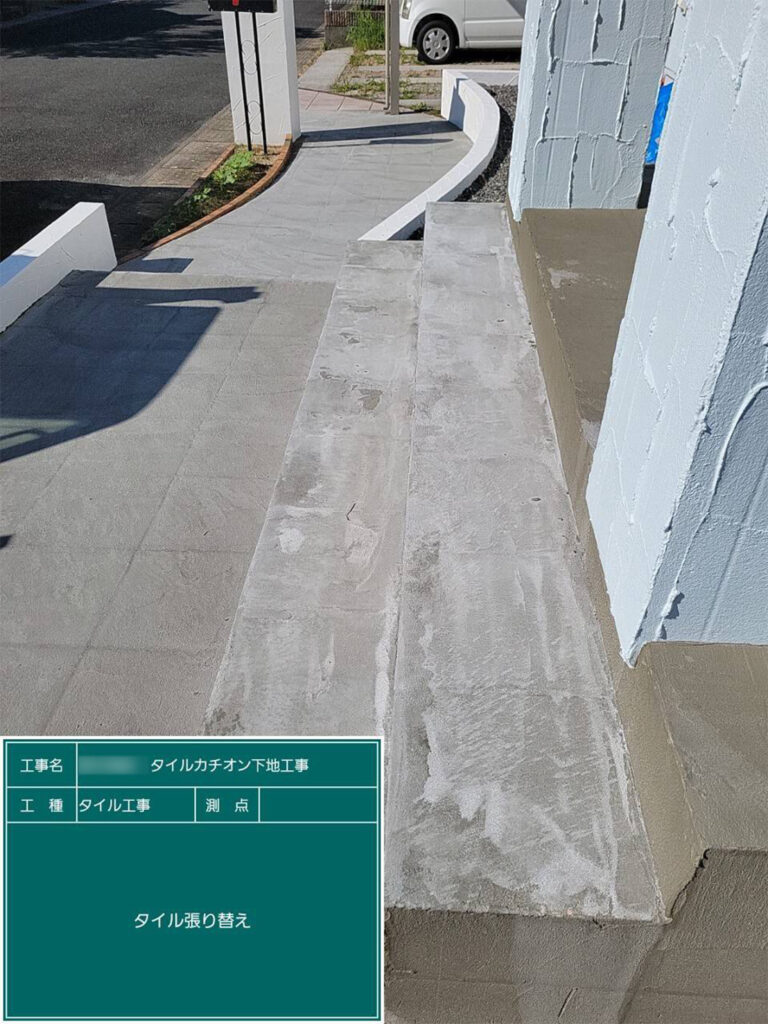 飯塚市 タイル張り替え工事① 写真6