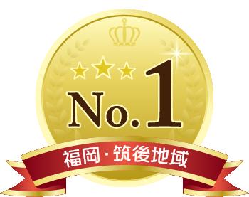 福岡・筑後地域 No.1