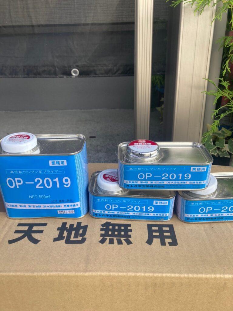 プライマーOP-2019:太宰府市 コーキング充填① 写真1