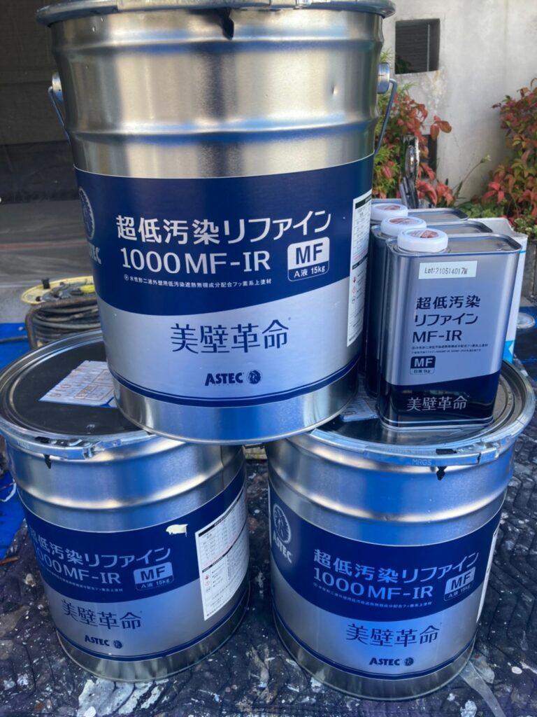 超低汚染リファインMF-IR:太宰府市 外壁塗装(中塗り) 写真1