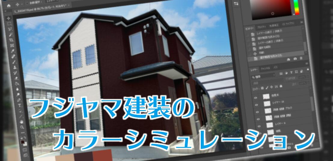 フジヤマ建装のカラーシミュレーション
