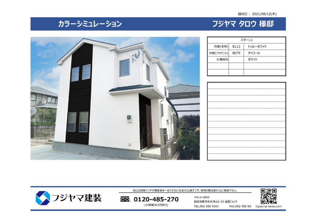 フジヤマ建装のカラーシミュレーション 写真2