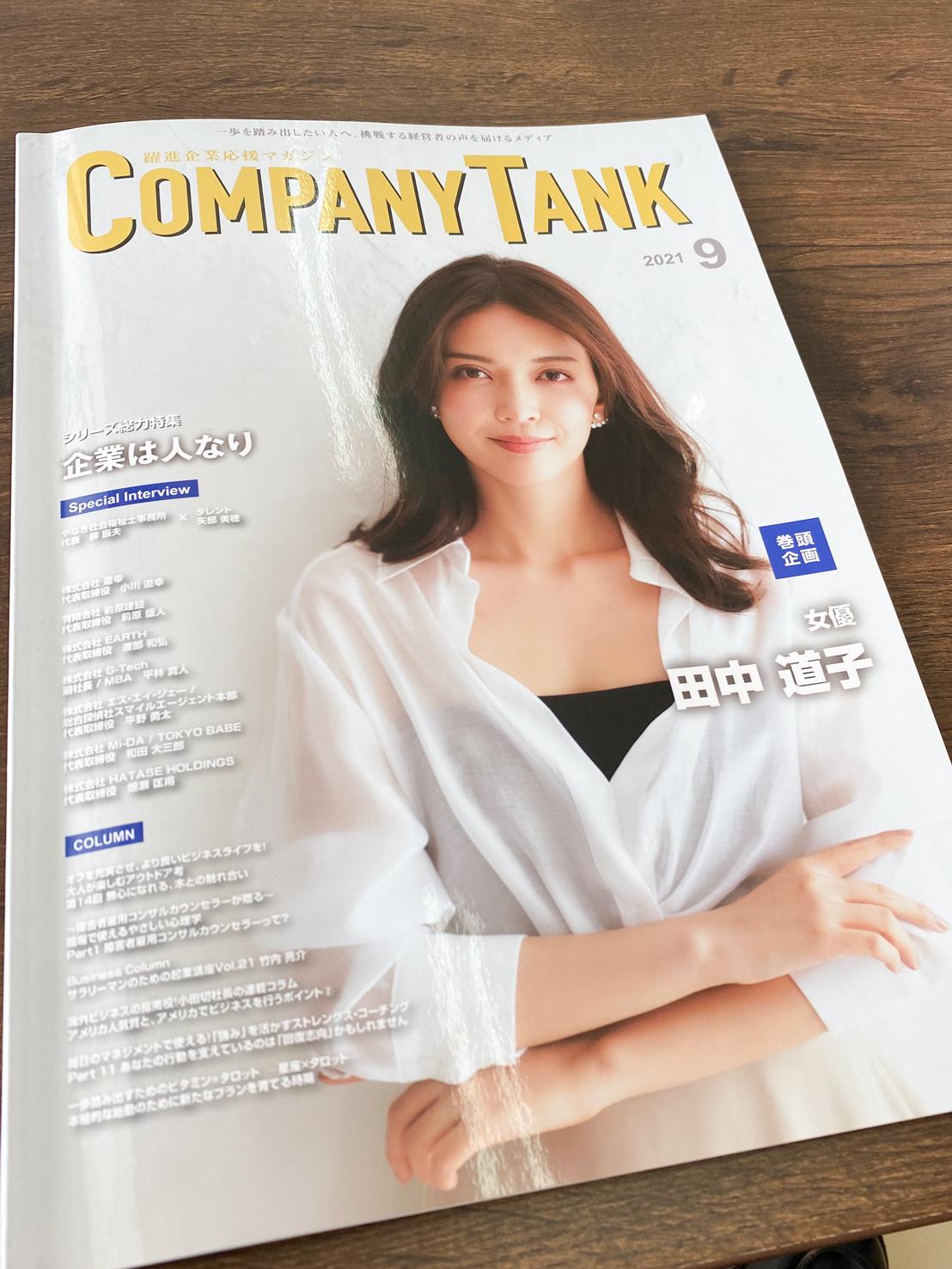 COMPANY TANK 2021年9月号 表紙:フジヤマ建装