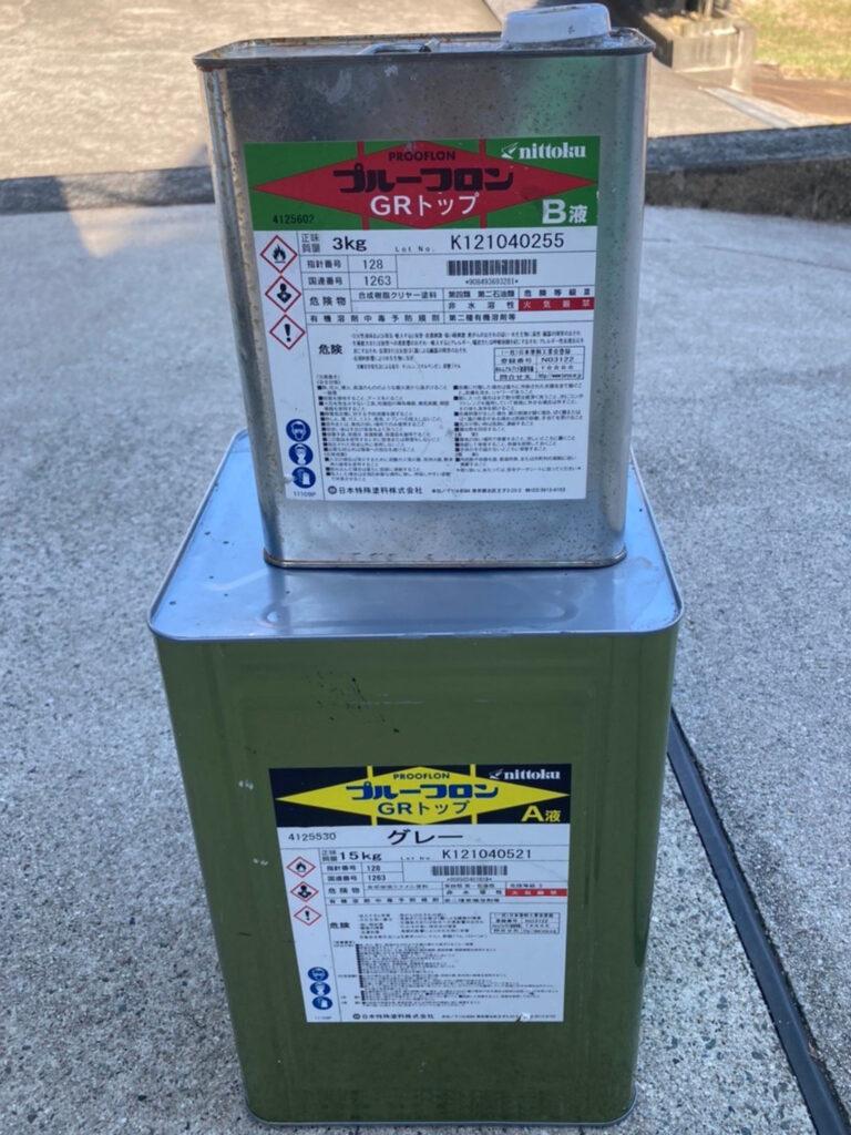プルーフロンGRトップ:三養基郡 ベランダ防水塗装 基礎巾木塗装 写真4