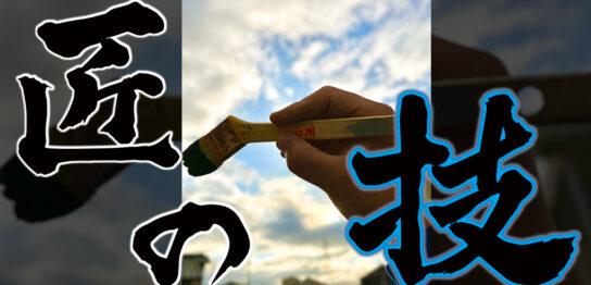 匠の技!木製玄関ドア塗装