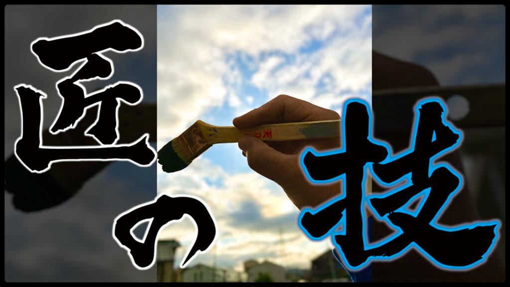シリーズ『匠の技』フジヤマ建装の熟練職人がお見せします!