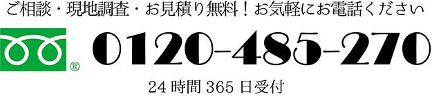 0120-485-270 フジヤマ建装 お問い合わせ用フリーダイヤル